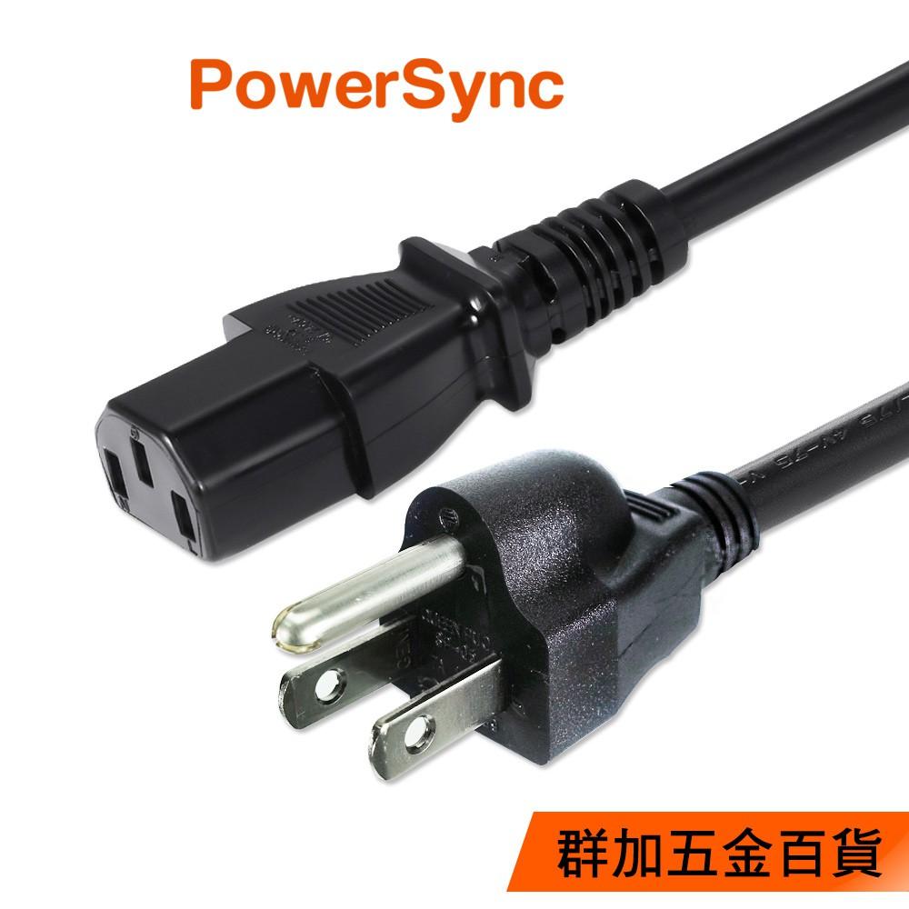 群加 PowerSync 電腦主機電源線品字尾0.6M~5M(TPCPHN0006)