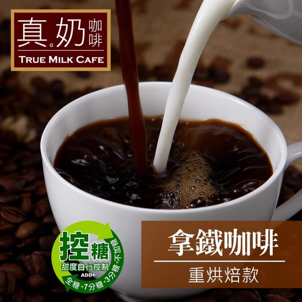 歐可 控糖系列 真奶咖啡 拿鐵咖啡 重烘焙款 8包/盒