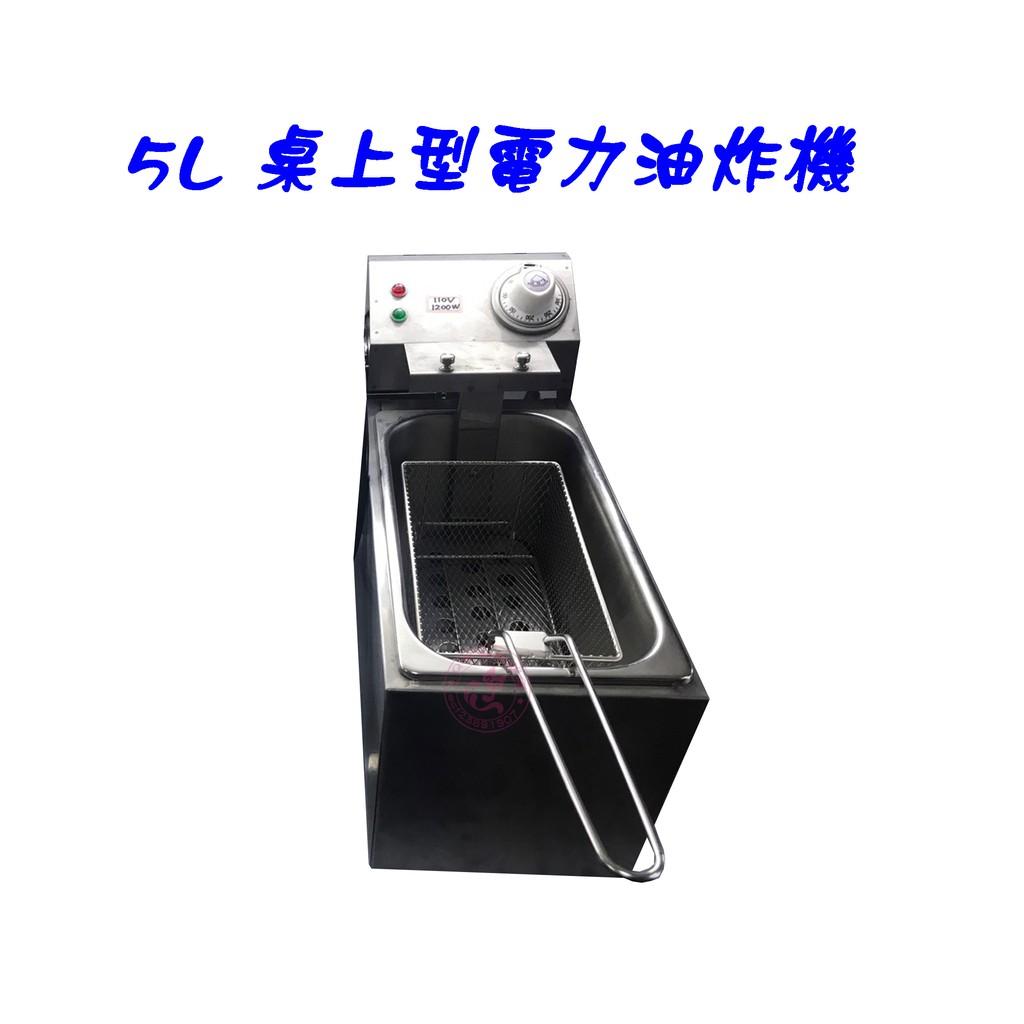 【Q咪餐飲設備】5L商用(桌上型)電力油炸機(110V/ 220V)