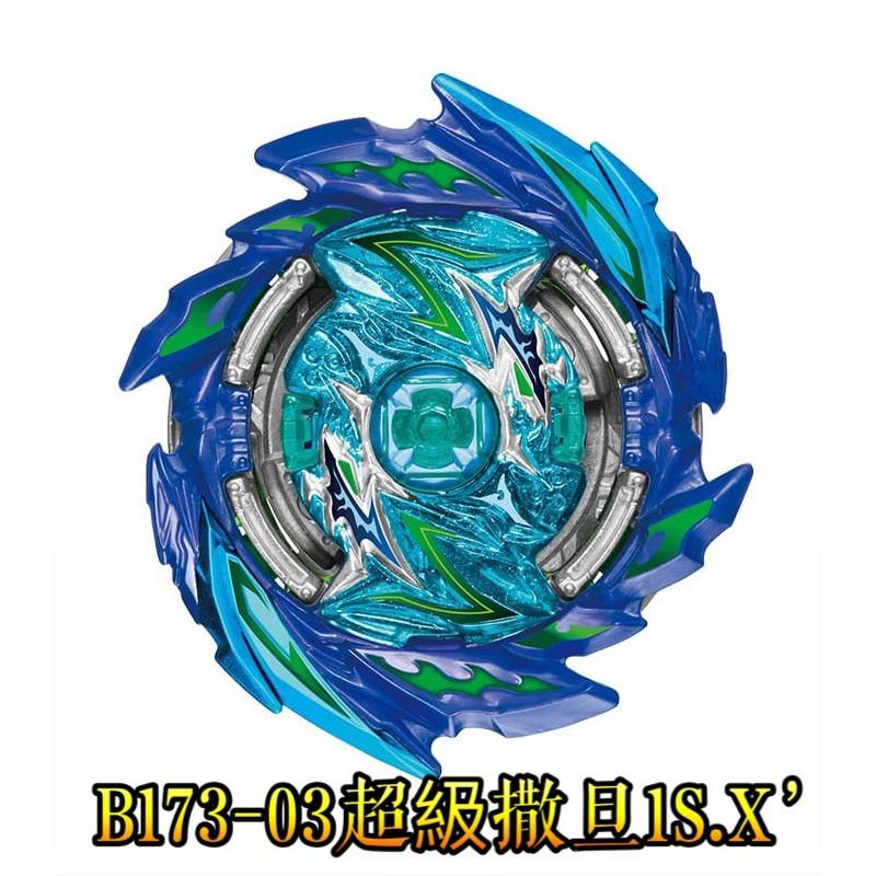 【童無忌】🔥現貨🔥 b 173 03 b173超級撒旦 戰鬥陀螺 01 02 03 04 05 06 07 08