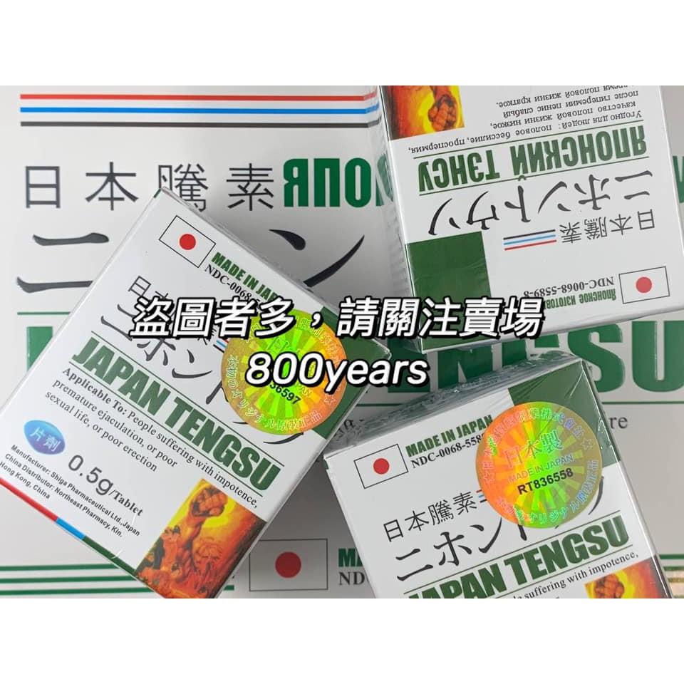 【台灣現貨 24H出貨】 日本騰 素 藤 素 並非- 必邦 黑金 六芒星 威馬豆