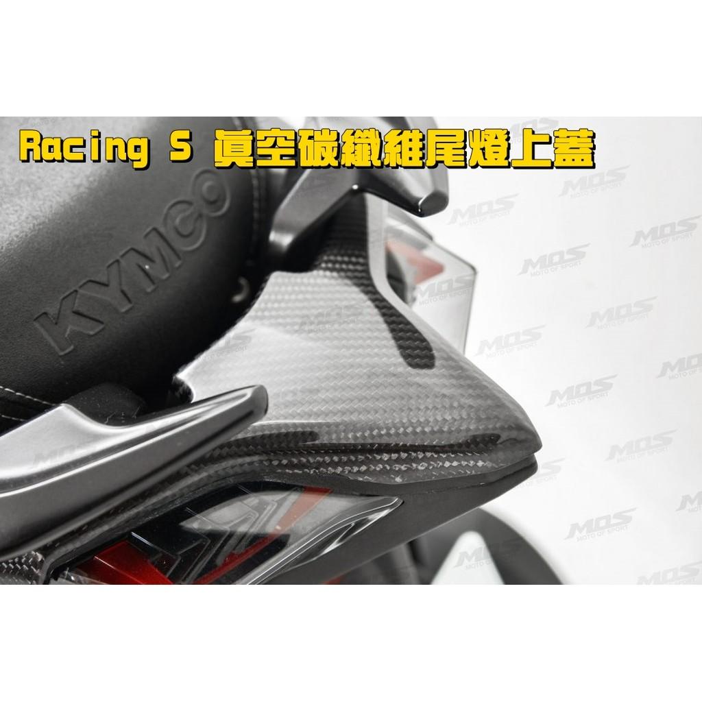 【麻糬Moto精品改裝】Racing S 真空碳纖維尾燈上蓋 卡夢貼片 卡夢尾燈上蓋 RCS 雷霆S 另有卡夢大盾/小盾