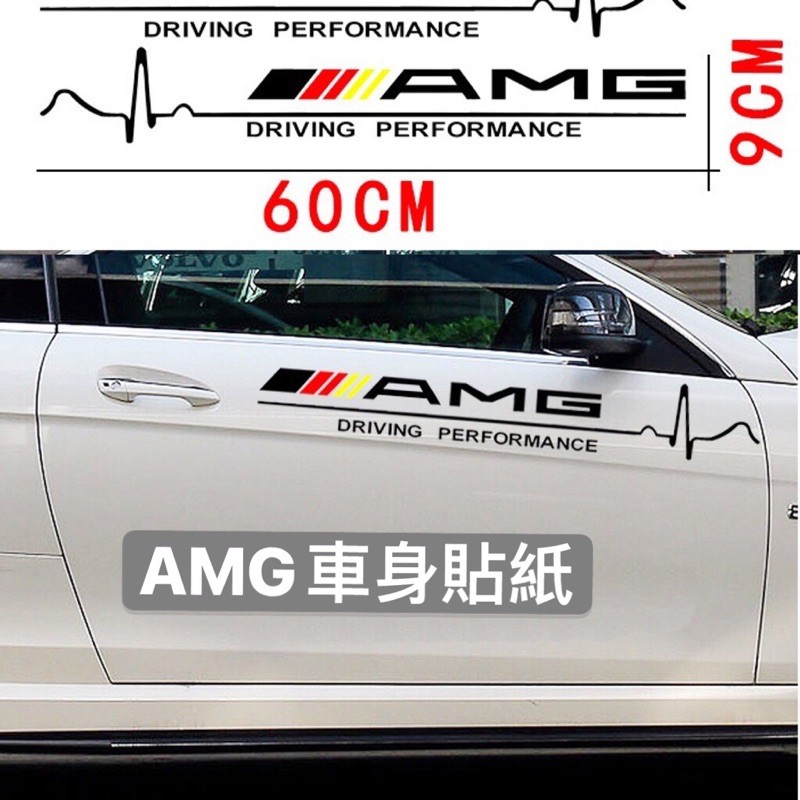 AMG 車身貼紙 AMG 賓士 車身貼 AMG標誌