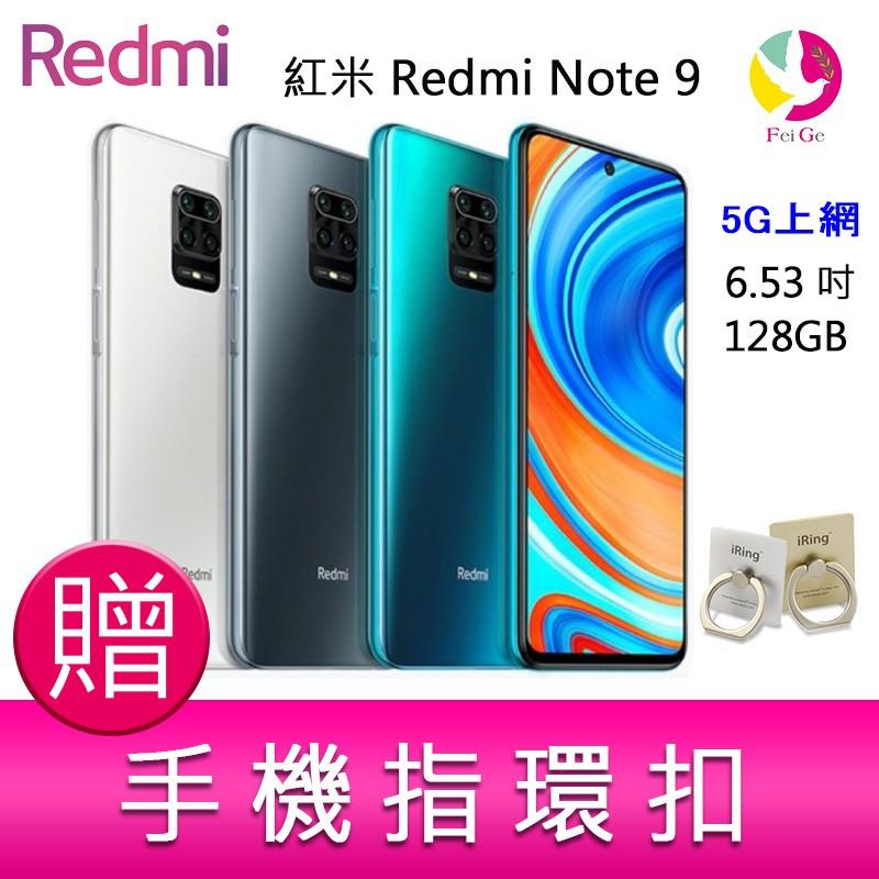 小米 紅米 Redmi Note 9 (4G/128G) 6.53吋 雙卡雙待 智慧型手機(公司貨) 贈手機指環扣x1