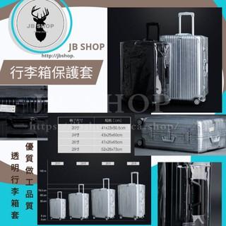 台灣現貨 行李套 4種尺寸 行李 行李箱保護套 防塵套 行李套 防水耐磨拉杆箱 20吋 24吋 26吋 29吋 新北市
