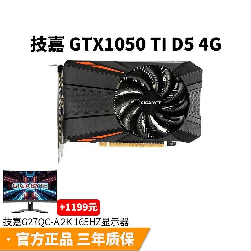 技嘉 GTX1660 OC 6G遊戲顯卡臺式機獨顯2060 GTX1650 OC GTX1050TI