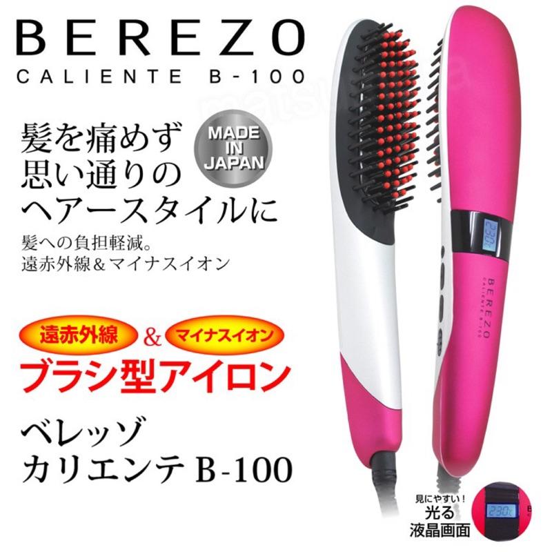 預購日本空運 BEREZO CALIENTE B-100 遠紅外線保濕美髮梳 直髮梳 80度~230度 日本製 國際電壓