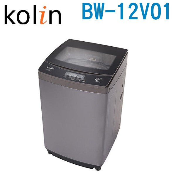 KOLIN 歌林 12公斤變頻單槽全自動洗衣機 BW-12V01