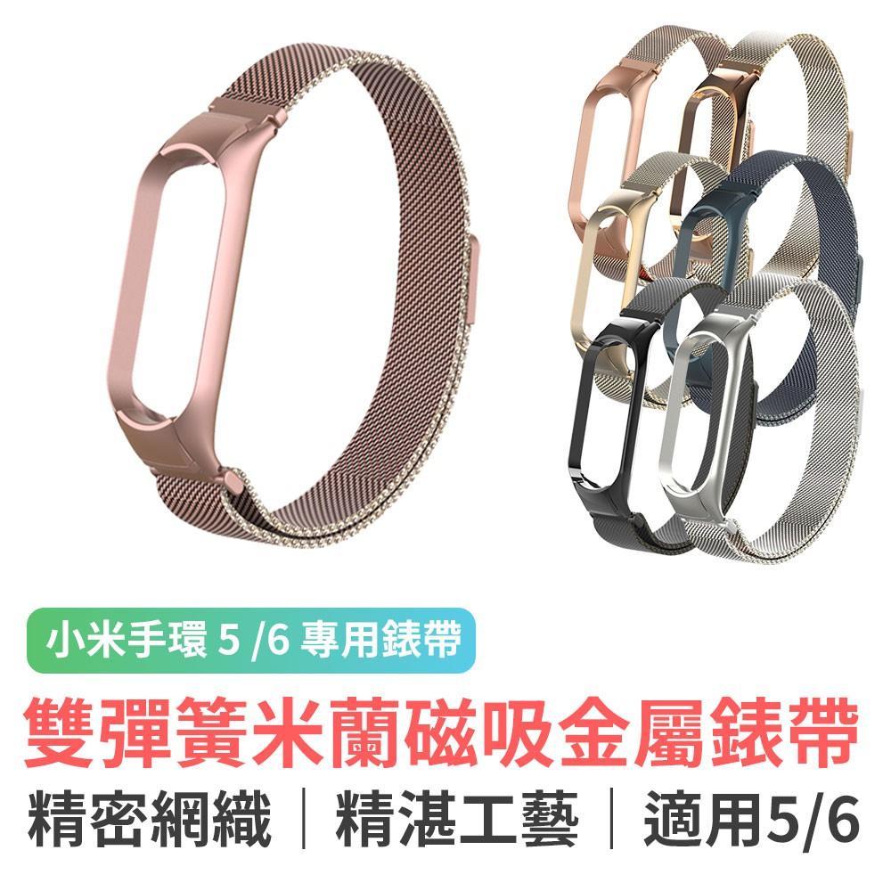 小米手環6 小米手環5 雙彈簧米蘭磁吸金屬錶帶 雙彈簧錶帶 不鏽鋼錶帶 小米手環 運動手環 錶帶 小米 替換錶帶