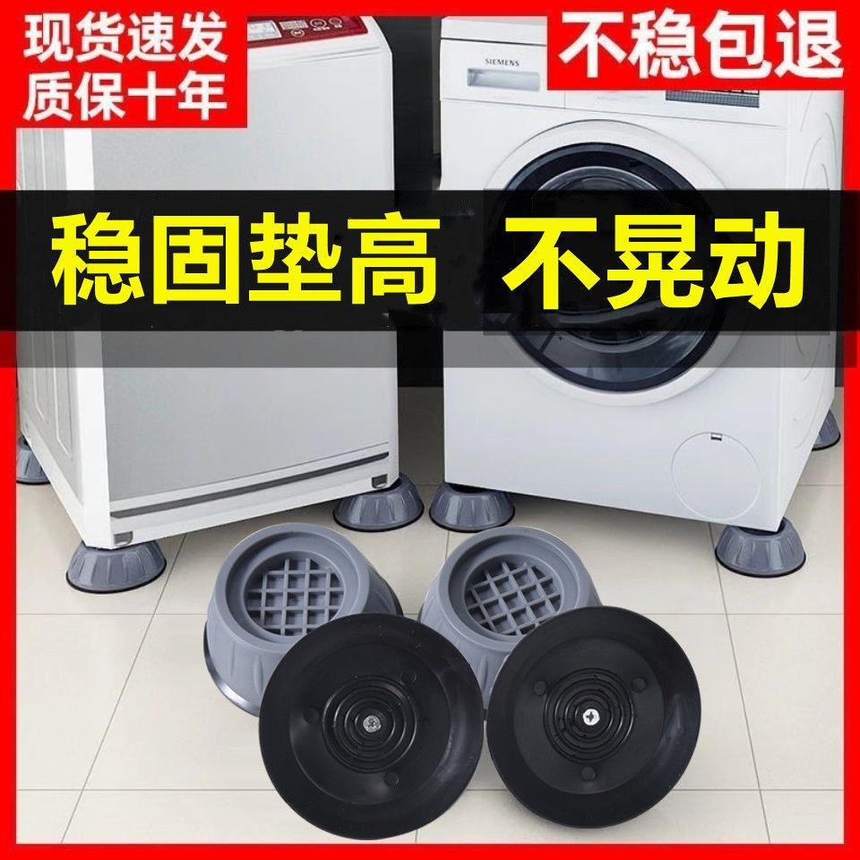 護理級100%防水保潔墊床包式/防水床單 單人/雙人/加大/特 洗衣機減震腳墊通用墊高增高防震靜音家具腳墊加高防滑墊滾筒