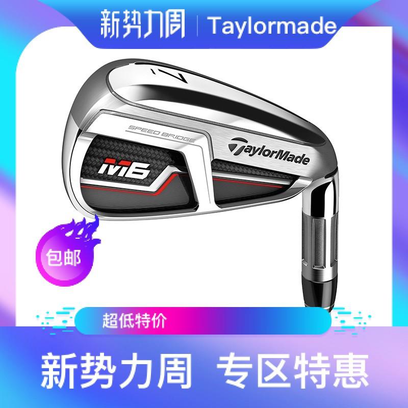 Taylormade泰勒梅高爾夫球桿男士鐵桿M6 7號鐵 七號初學練習桿SIM