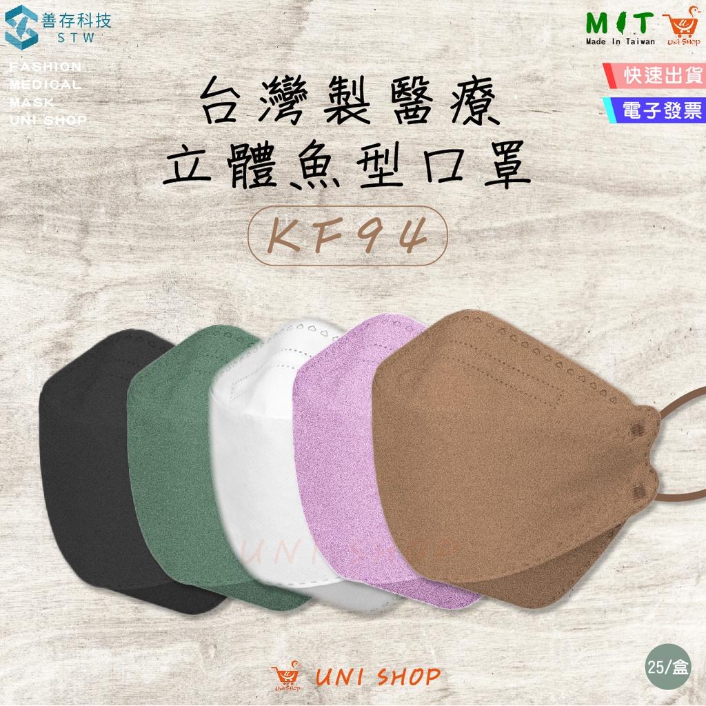 【快速出貨】【善存】台灣製魚型醫療口罩 25入 韓版KF94 魚形口罩 醫用口罩/黑色/咖啡/墨綠/白色/紫色/3D立體