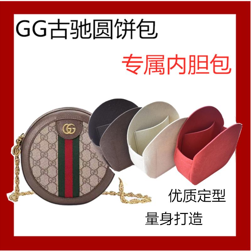 包中包 內膽包 支撐定型 適用於古馳奇酷圓餅內膽包 收納整理包 包中包化妝包撐內襯lv大小