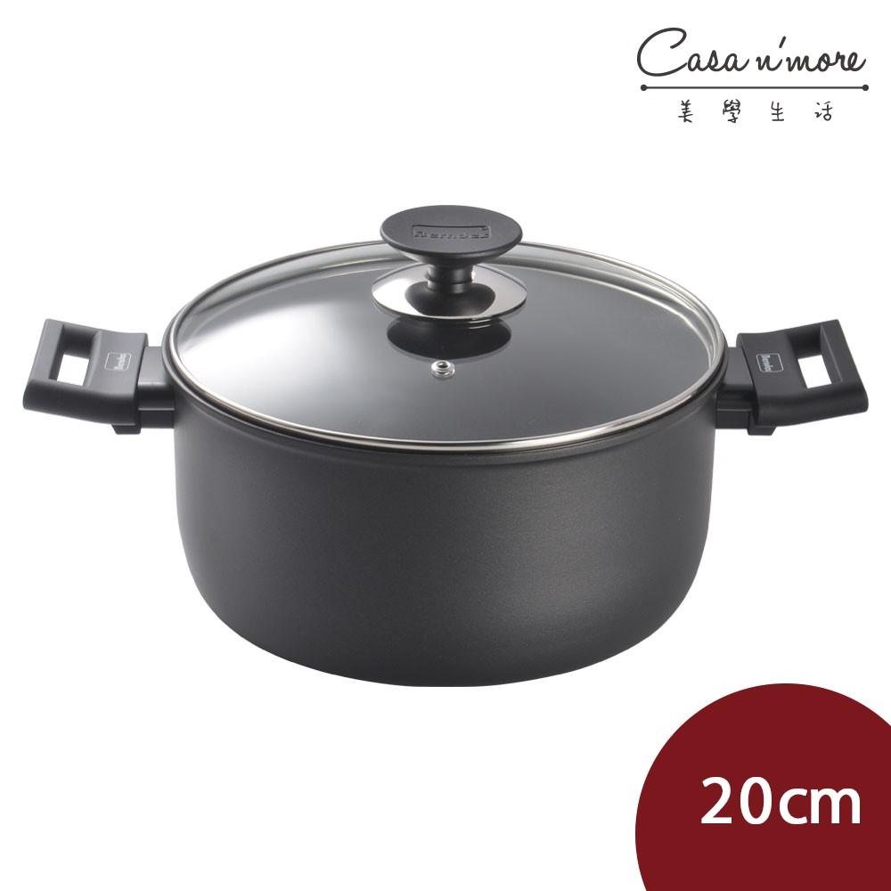 【寶迪鍋】Berndes 寶迪鍋 Alu 特別版 雙耳湯鍋 含蓋 不沾鍋 深鍋 20cm