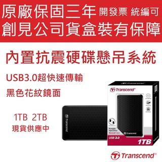免運 創見 2.5吋 隨身硬碟 USB3.1 StoreJet® 25A3 1TB 2TB 抗震懸吊 筆電備份 宜蘭縣