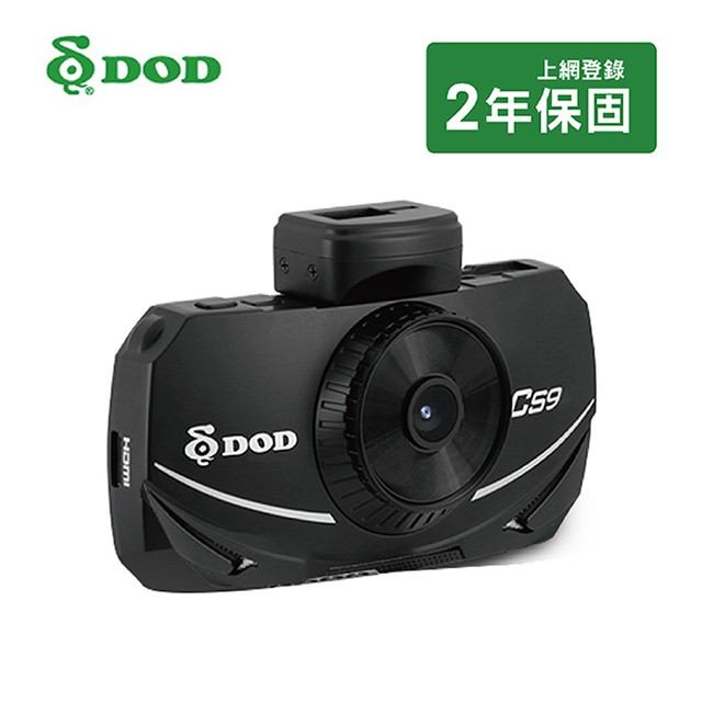 DOD CS9 1CH 前鏡 WIFI 測速提示 行車記錄器 2.5K【數位王】
