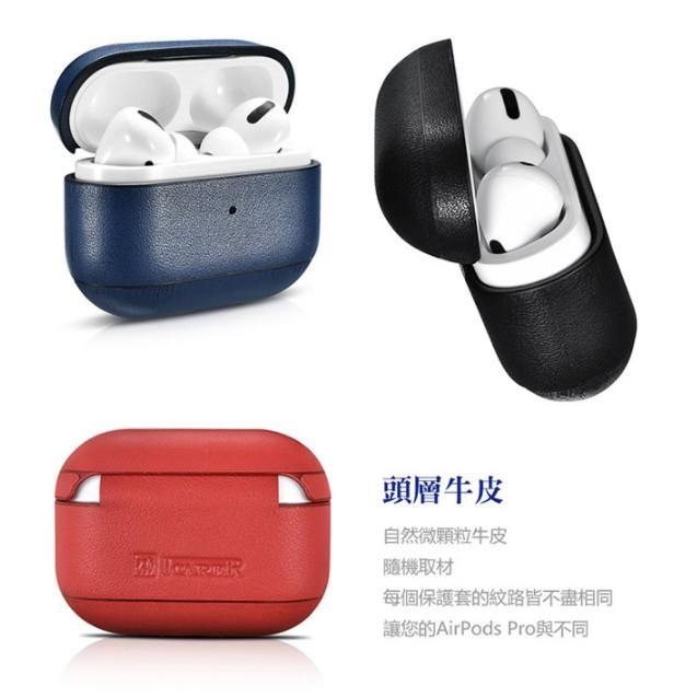人氣商品ICARER Apple AirPods Pro 專用保護殼 藍芽耳機 復古設計 真皮材質  真機開模,孔位精準