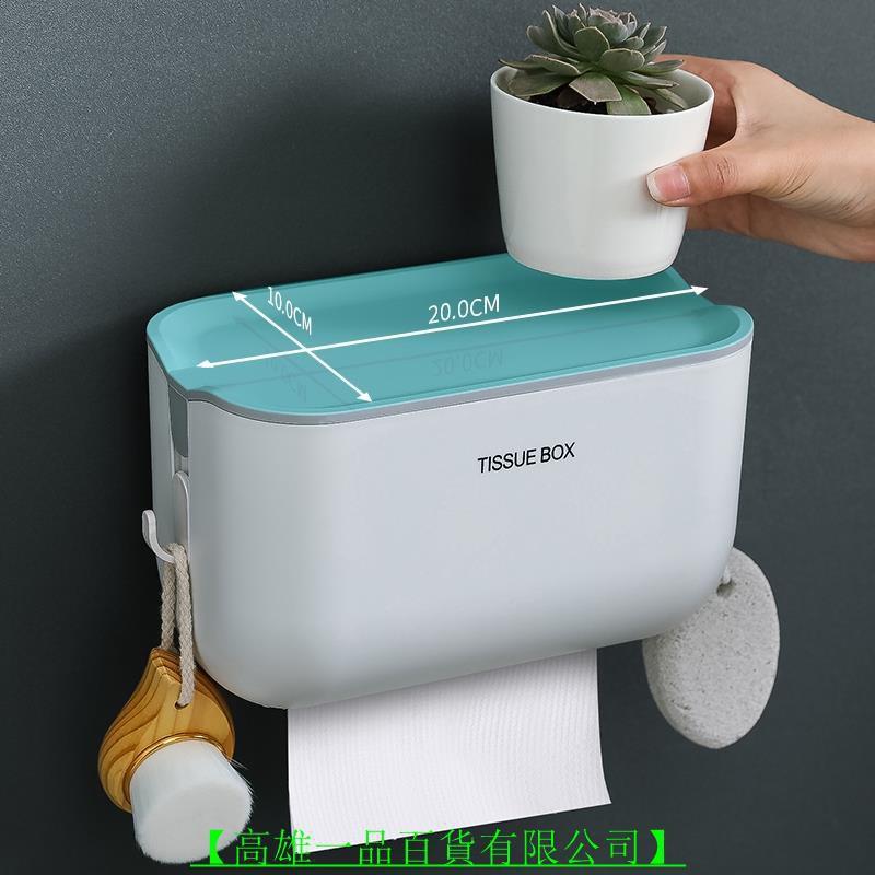 【高雄花蓮】-紙巾盒衛生間紙巾盒放廁所的抽紙馬桶紙盒置物架放衛生紙壁掛式浴室廁紙
