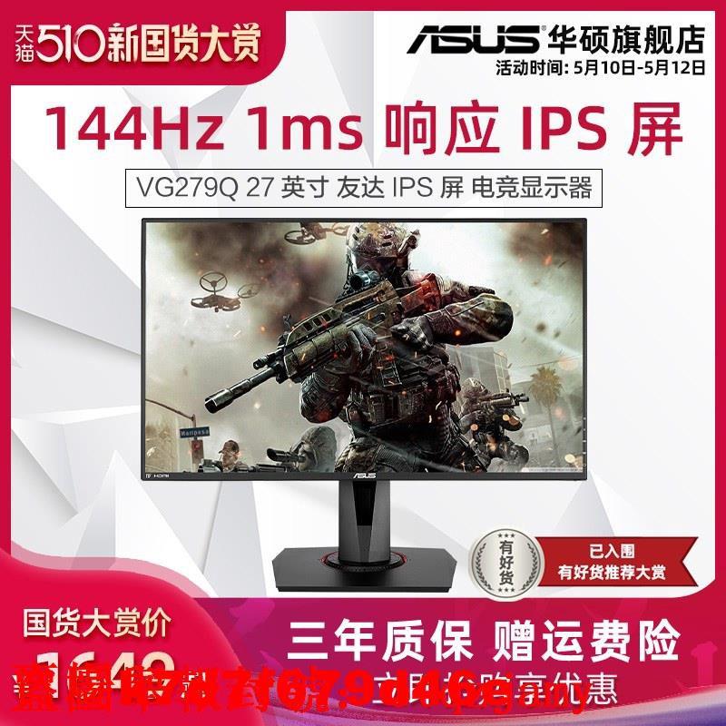 Asus華碩VG279Q臺式電腦HDMI顯示器27英寸ips電競游戲顯示屏144hz不閃屏PS4升降旋轉可壁掛屏幕