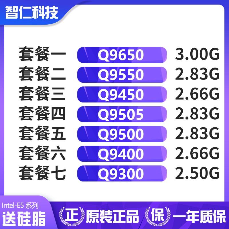 /促銷價/Intel酷睿2四核Q9650   Q9550 Q9500  Q9450  Q9400  CPU  保一年