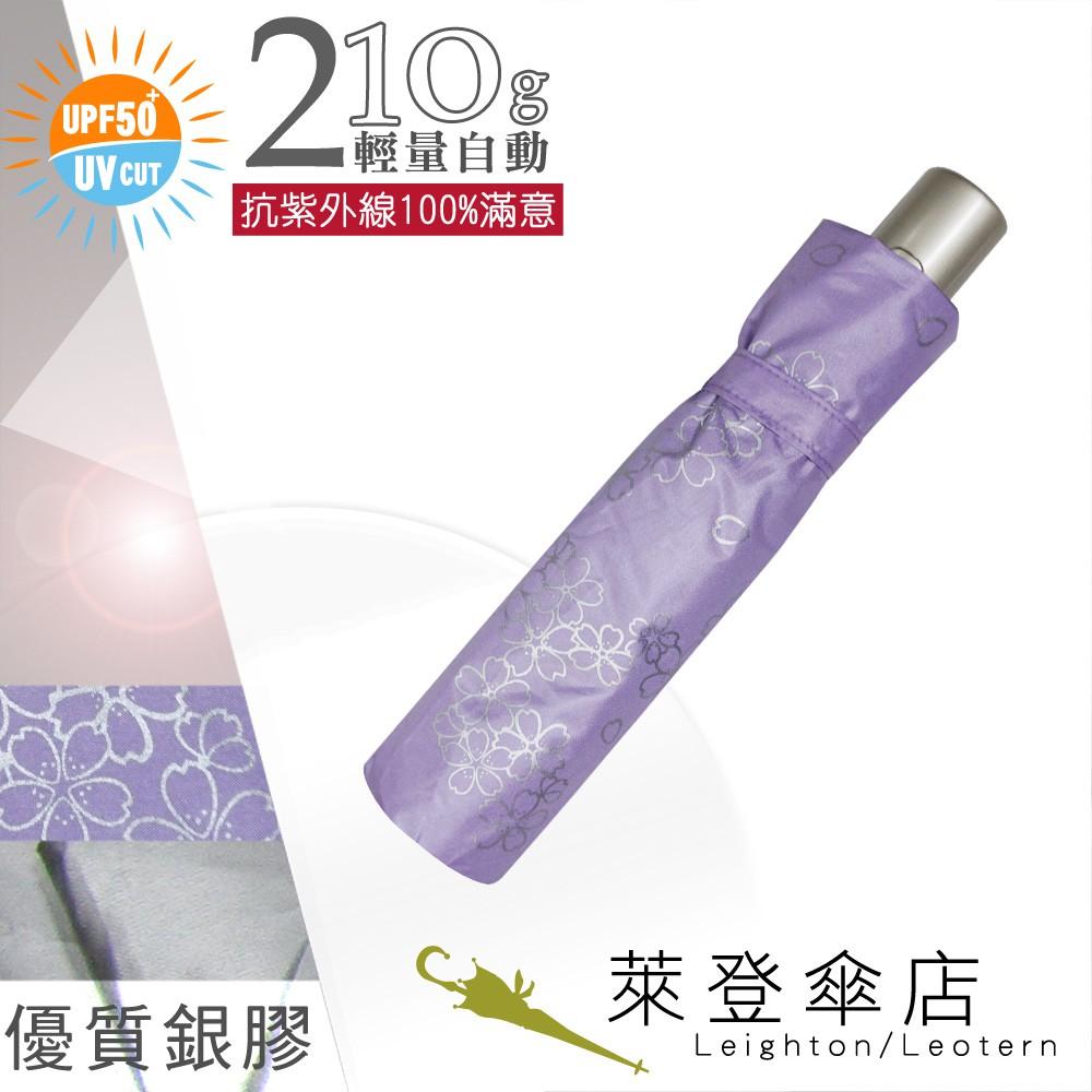 【萊登傘】雨傘 UPF50+ 輕量自動傘 陽傘 抗UV 防曬 自動開合 銀膠 櫻花粉紫