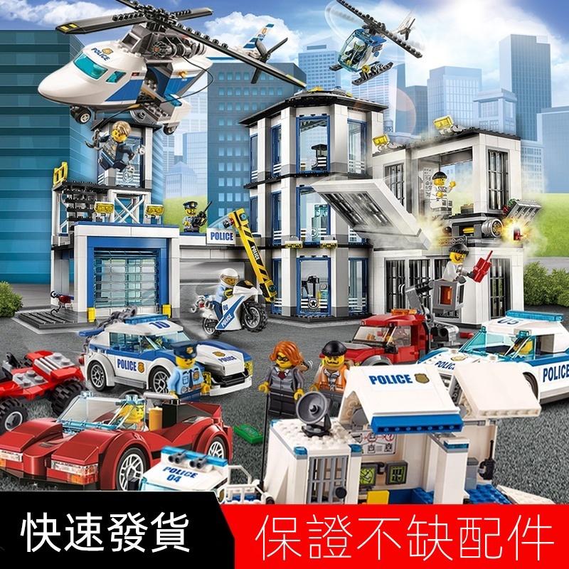 【快速發貨】樂高積木 城市系列 警察局 消防局 兒童益智力 拼裝玩具 男孩子