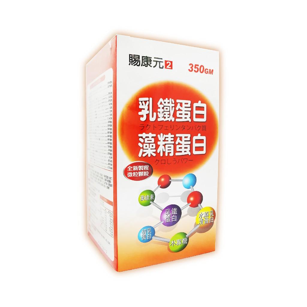 [買2送1]乳鐵蛋白 藻精蛋白350GM (初乳蛋白/綜合B群/益生菌/海藻鈣/小兒營養素)