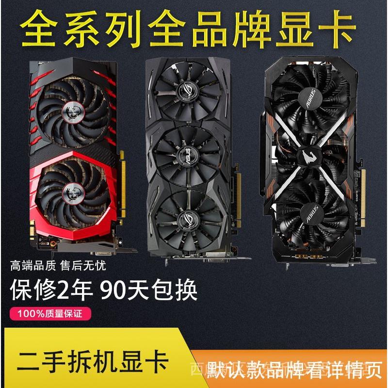 【工廠直銷】GTX1070/1070TI 8G顯卡索泰微星1080/1080TI 11G七彩虹 影馳華碩
