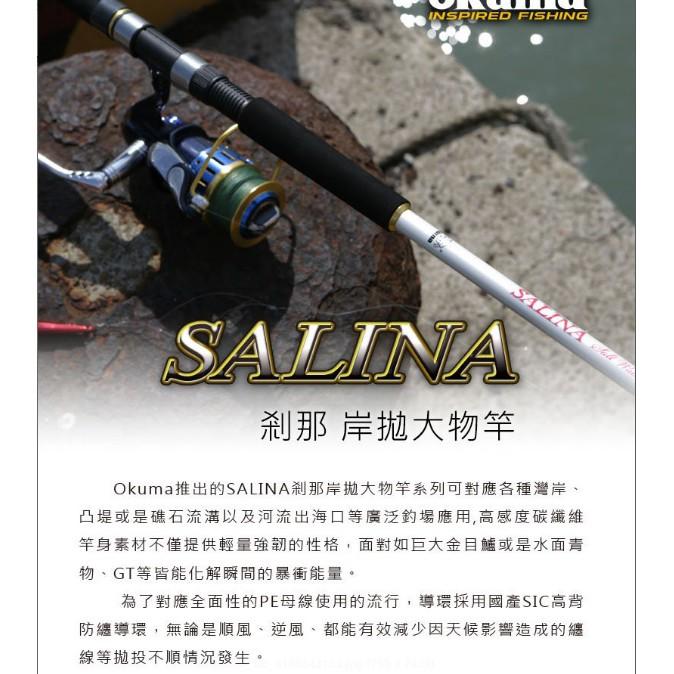 [okuma 岸拋鐵板竿] SALINA 剎那 岸拋竿路亞竿 9尺 / 10尺 / 11尺  [魚彩釣具]