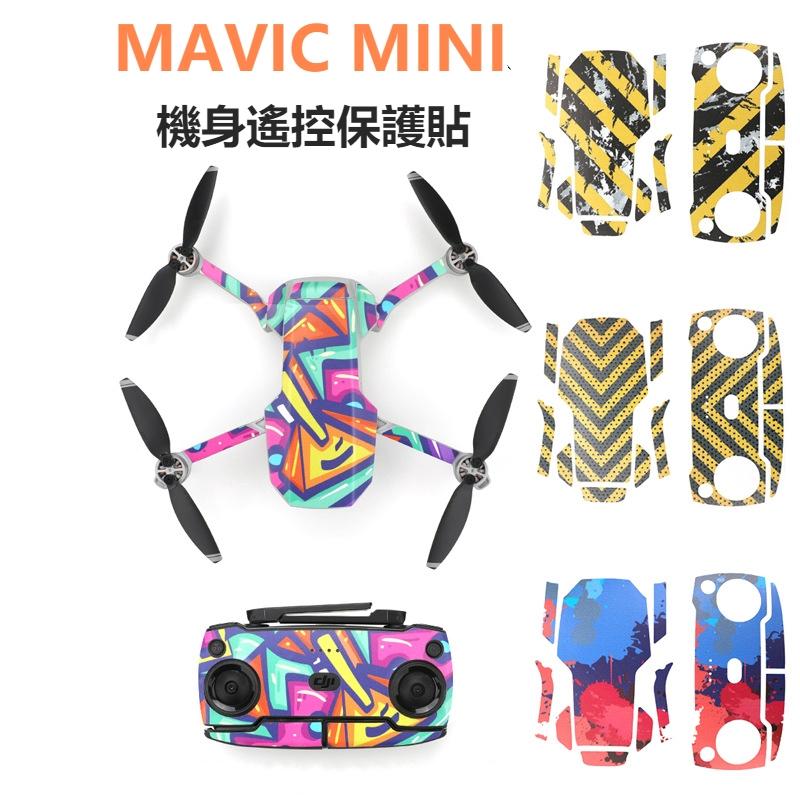 適用DJI大疆禦Mavic Mini塗鴉貼紙 MAVIC MINI機械色彩貼紙禦MINI機身遙控器全身貼 禦MINI配件