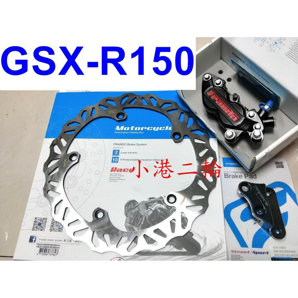 【小港二輪】現貨 送卡鉗座  FRANDO FR6 對四卡鉗+碟盤+卡鉗座 GSX-R150 小阿魯 GSX R 150