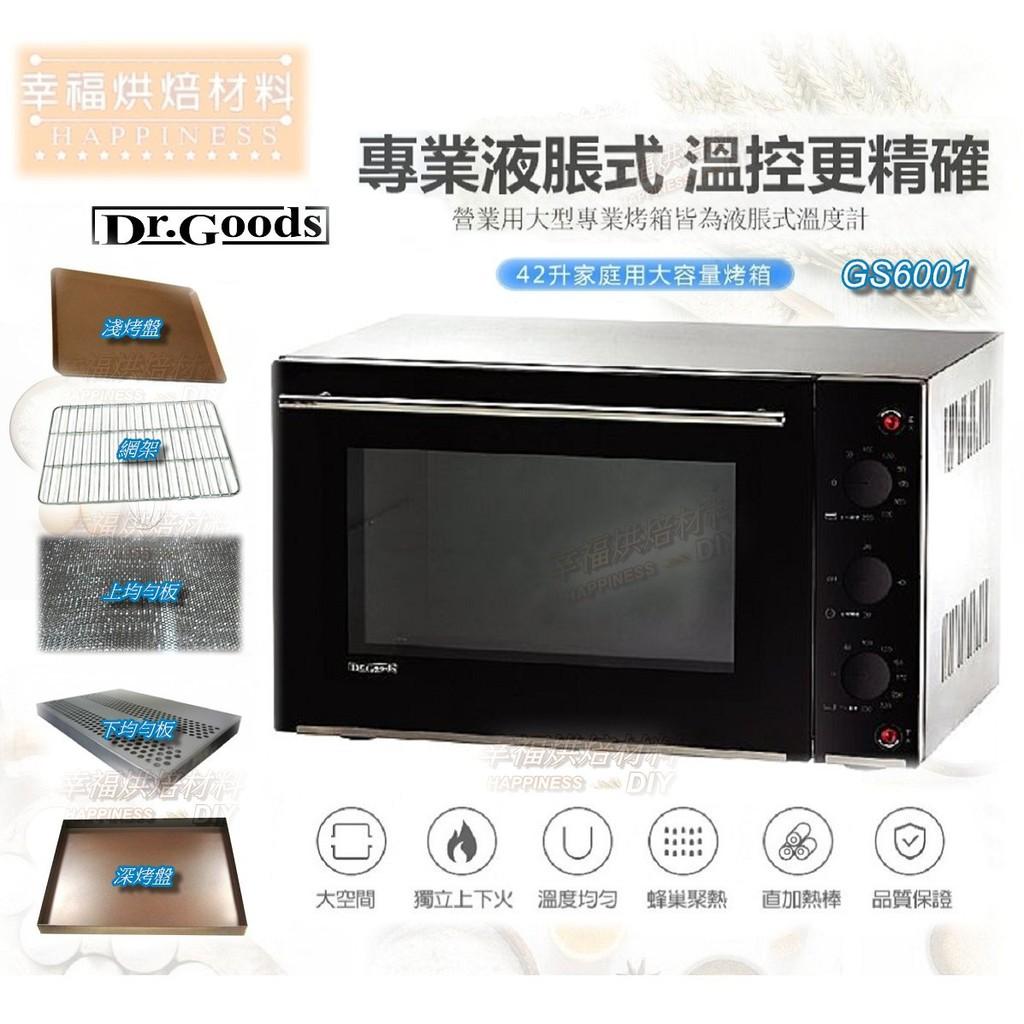【幸福烘焙材料】DR.GOODS 烤箱 好先生 第二代烘焙專用 43公升 GS6001  預購