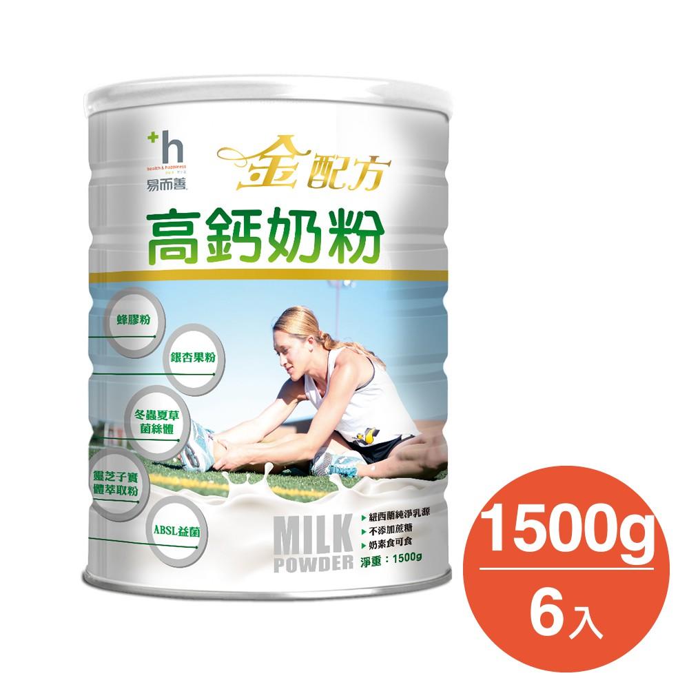 易而善 NEW 金配方高鈣奶粉 (1500g) x 6罐【官方直營】