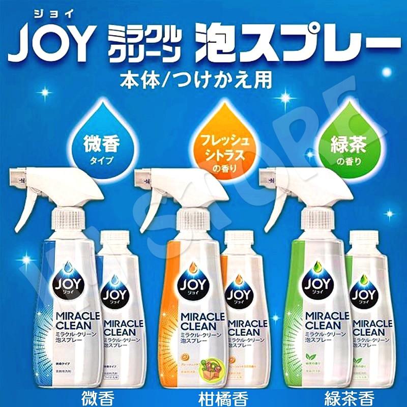 現貨【日本原裝】日本製 P&G JOY 奇蹟泡沫噴霧洗碗精 300ml 不傷手 去油污 加倍去油清潔劑 洗潔精 沙拉脫