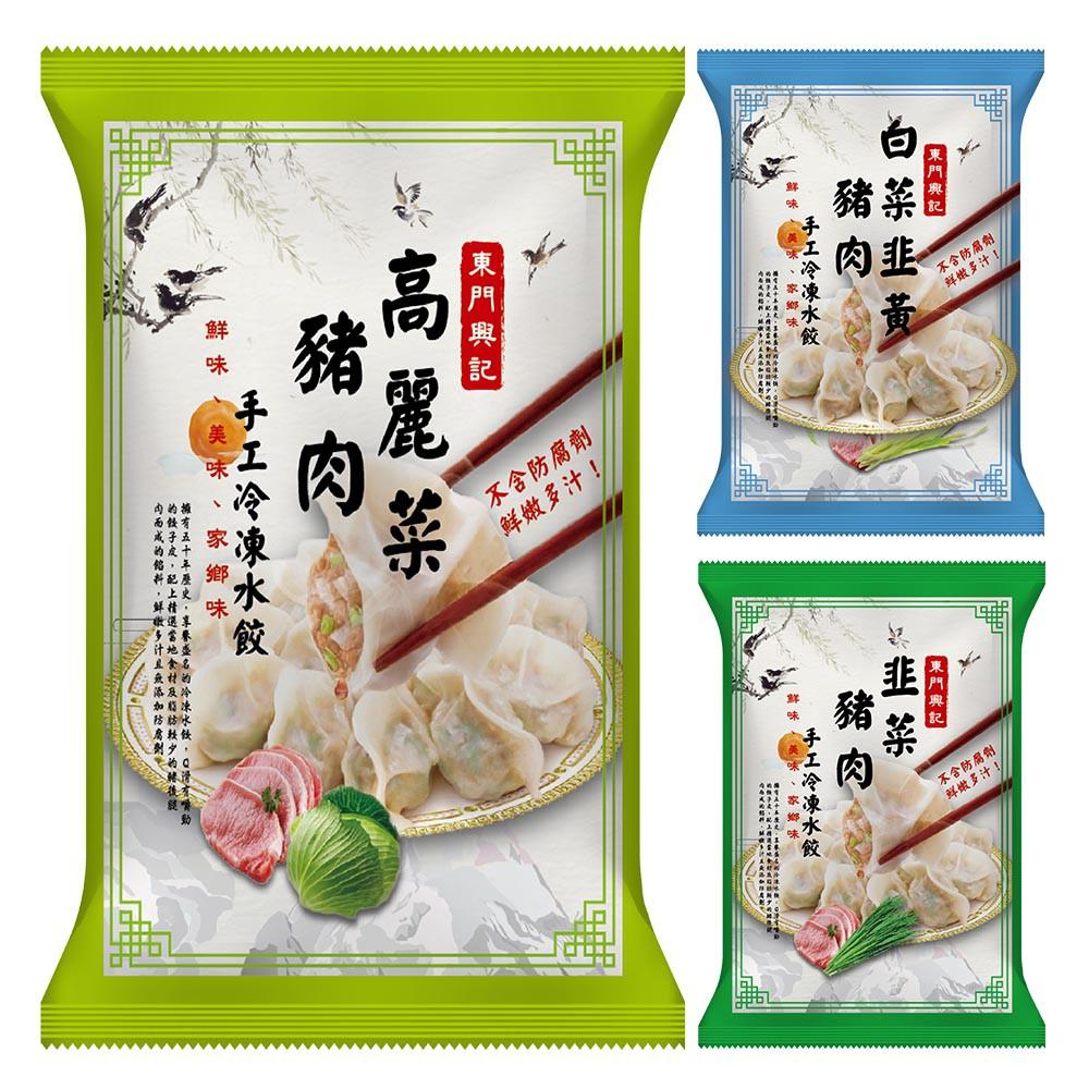 【東門興記】手工豬肉水餃(高麗菜/韭菜/白韭黃任選-650g-每包約22顆)(冷凍)