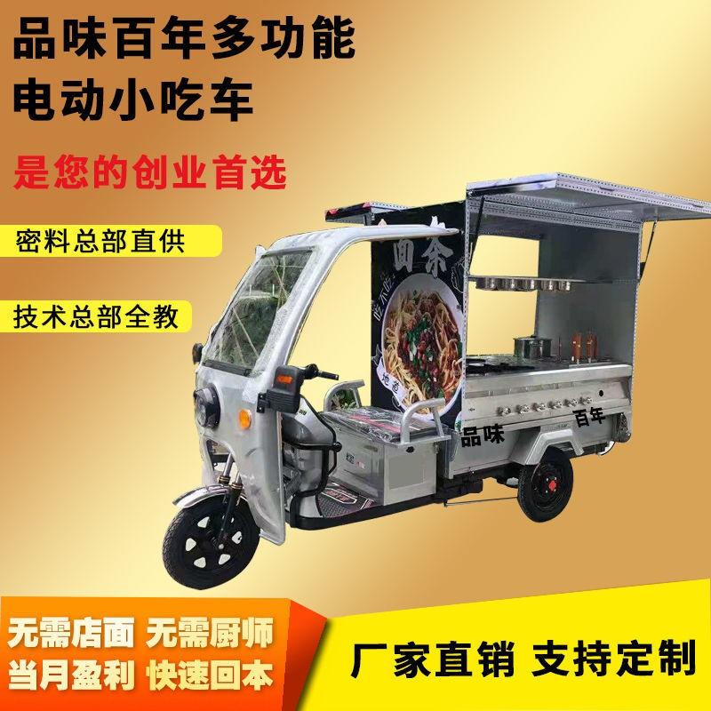 YY【 全新 】小吃多功能餐車小推車商用炸串擺攤移動電動三輪車YY