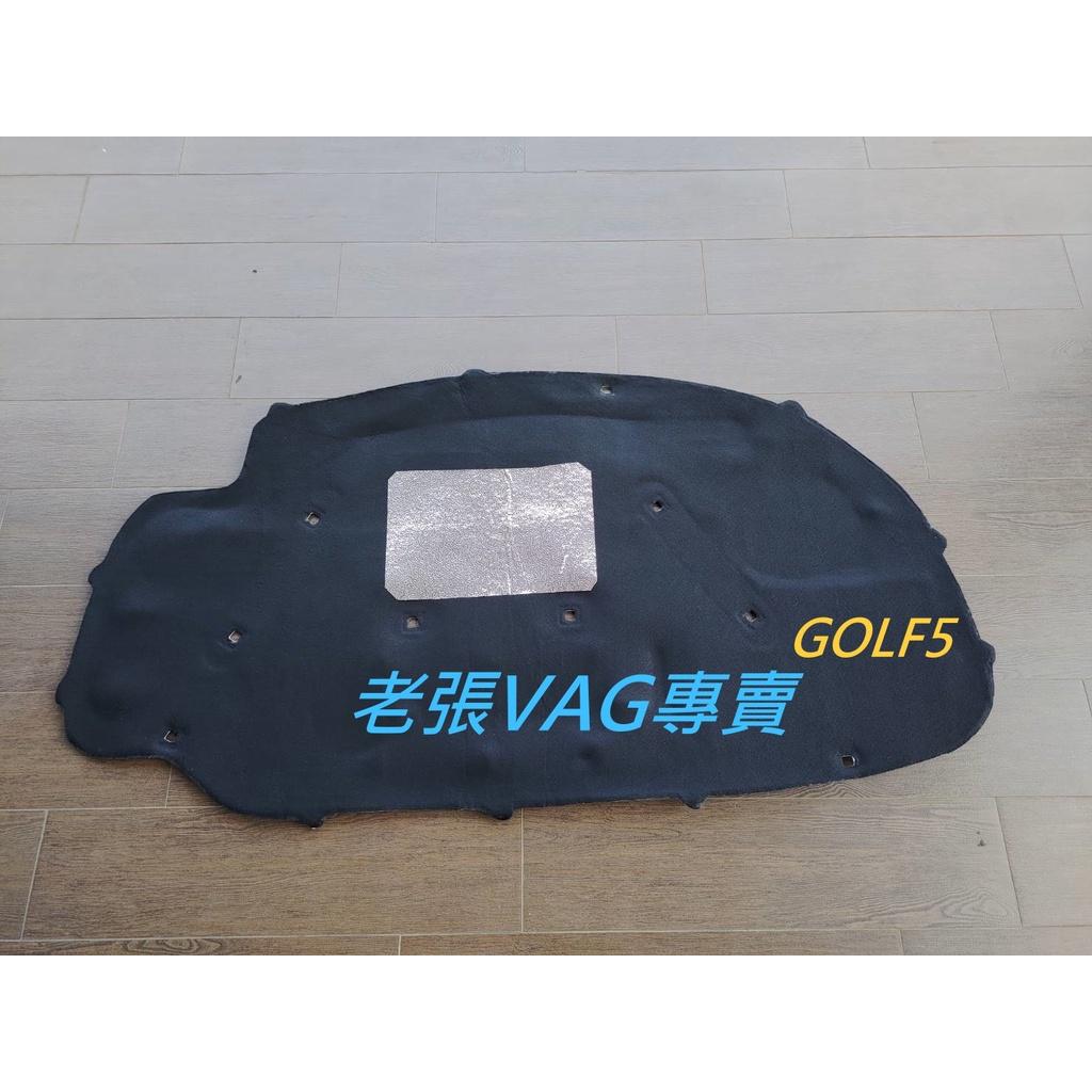 福斯 GOLF5  引擎 隔熱棉 隔音棉 GOLF5 TDI TSI JETTA TIGUAN 隔熱墊