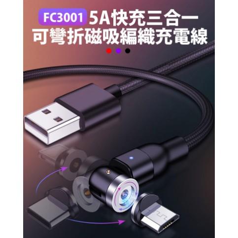 【東京數位】全新 充電線 2米 FC3001 5A快充三合一可彎折磁吸編織充電線 360度旋轉 傳輸線 磁頭收納器