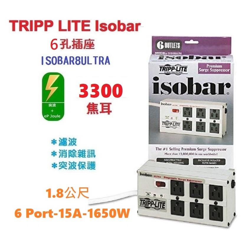 【全新】TRIPP LITE Isobar 6 Ultra 突波保護器 高級電源濾波排插 音質提升
