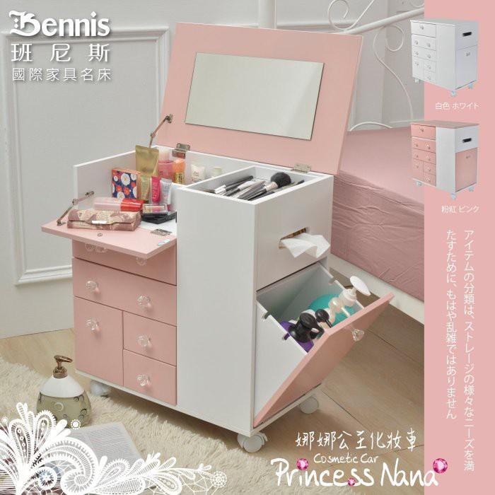 【班尼斯】【Nana娜娜公主化妝台】日本熱銷移動收納化妝台/化妝車/茶几/邊桌/工作桌/床頭櫃