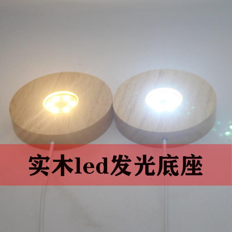 LED發光底座白燈七彩木質實木高檔工藝品天氣瓶風水水晶球燈座