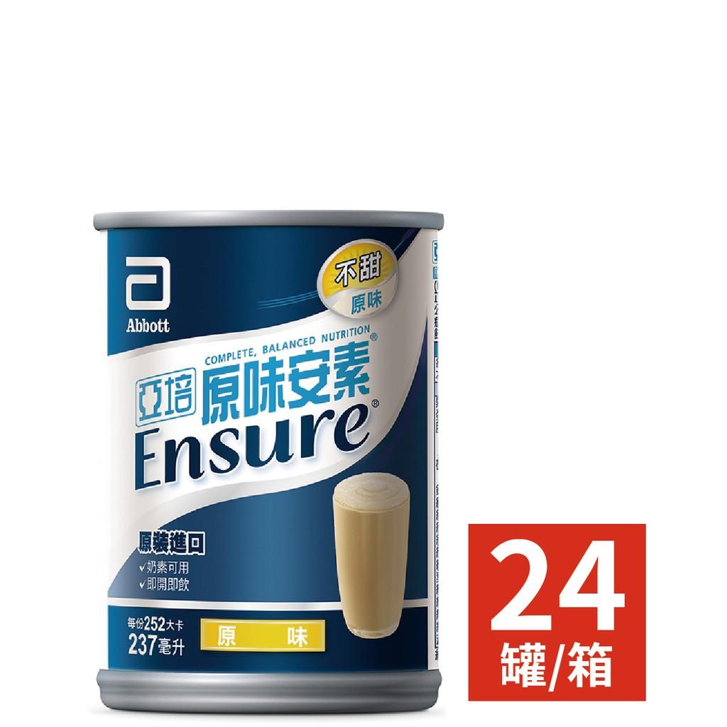 亞培 安素均衡營養配方(原味不甜)-237ml(箱購24入)《現貨》【富康活力藥局】