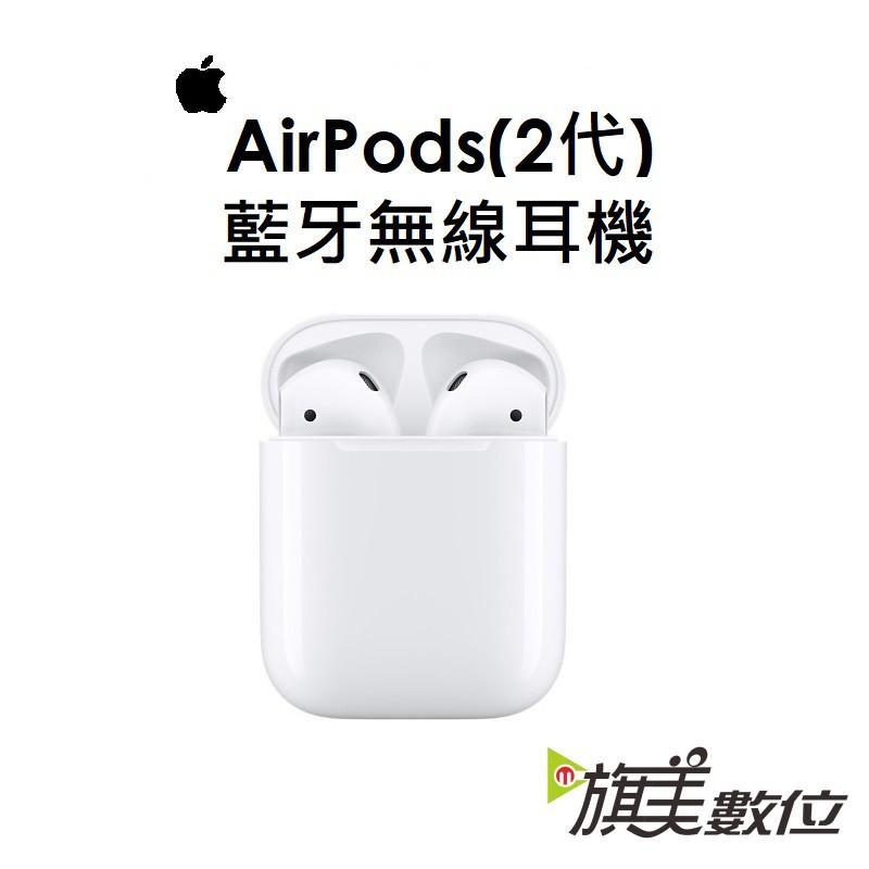 蘋果 APPLE AirPods 2 立體聲無線耳機 Air Pads2 藍牙耳機(第二代)