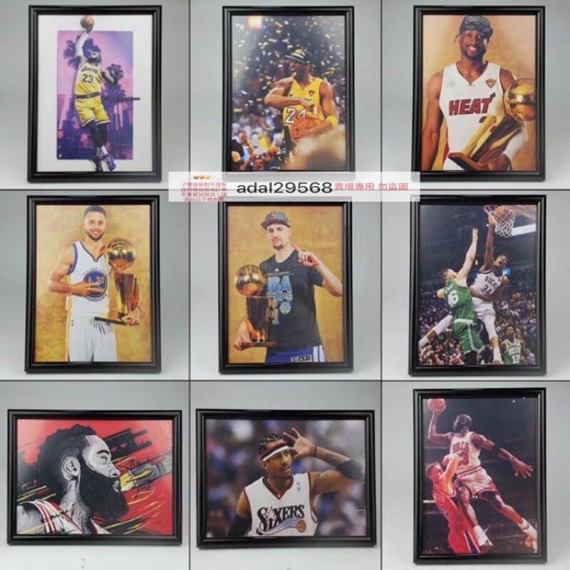 ❤️實物拍攝 NBA LBJ Curry Jordan 湖人 相框畫 壁畫 版畫 家飾品 海報 籃球 球星 wade