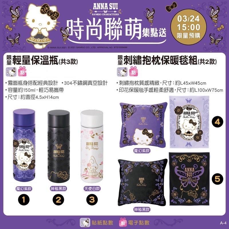 7-11時尚聯萌⭐️Anna sui⭐️Hello kitty抱枕#保溫瓶