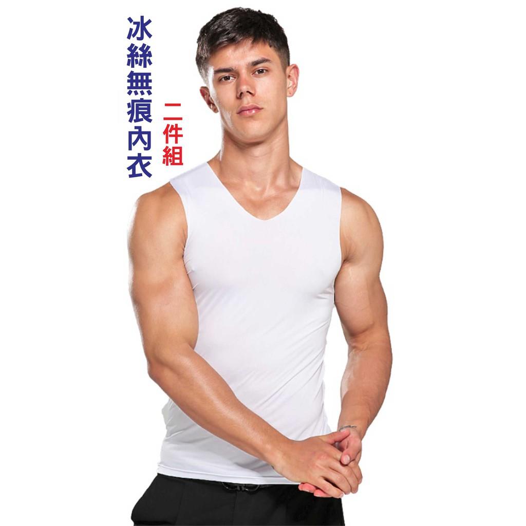 [現貨]男 冰絲內衣 (兩件組) 寬肩 V領 背心 無痕 涼感 高彈性 透氣 AIR