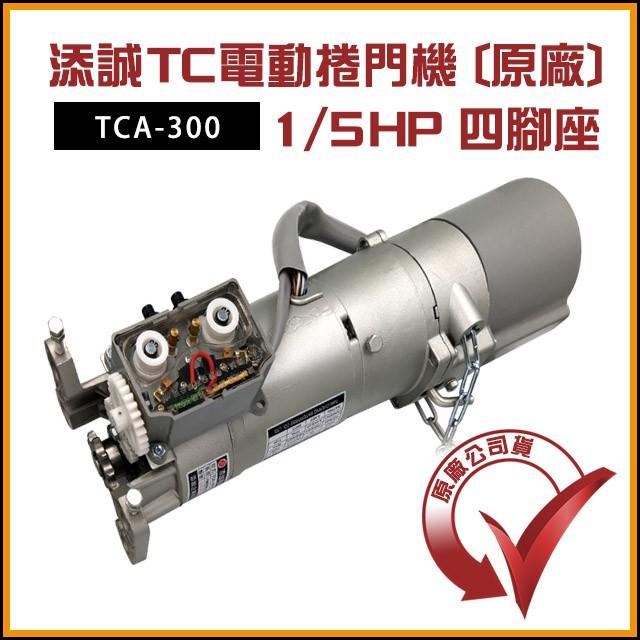 [捲門超市] 添誠TC 電動捲門馬達 鐵捲門馬達 捲門機 TCA-300 原廠公司貨