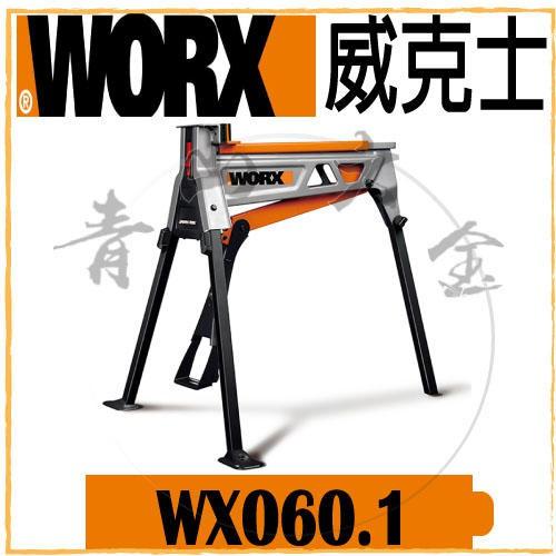 『青山六金』現貨 附發票 WORX 威克士 WX060.1 880mm 便攜式工作台 三腳架 夾持工具架 A字架 木工