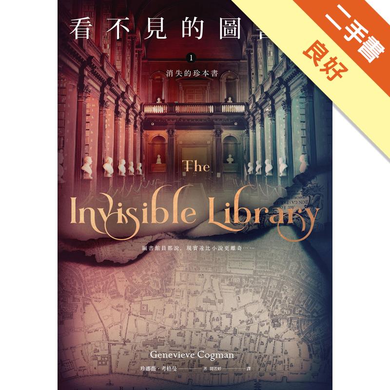 看不見的圖書館(1):消失的珍本書[二手書_良好]5802