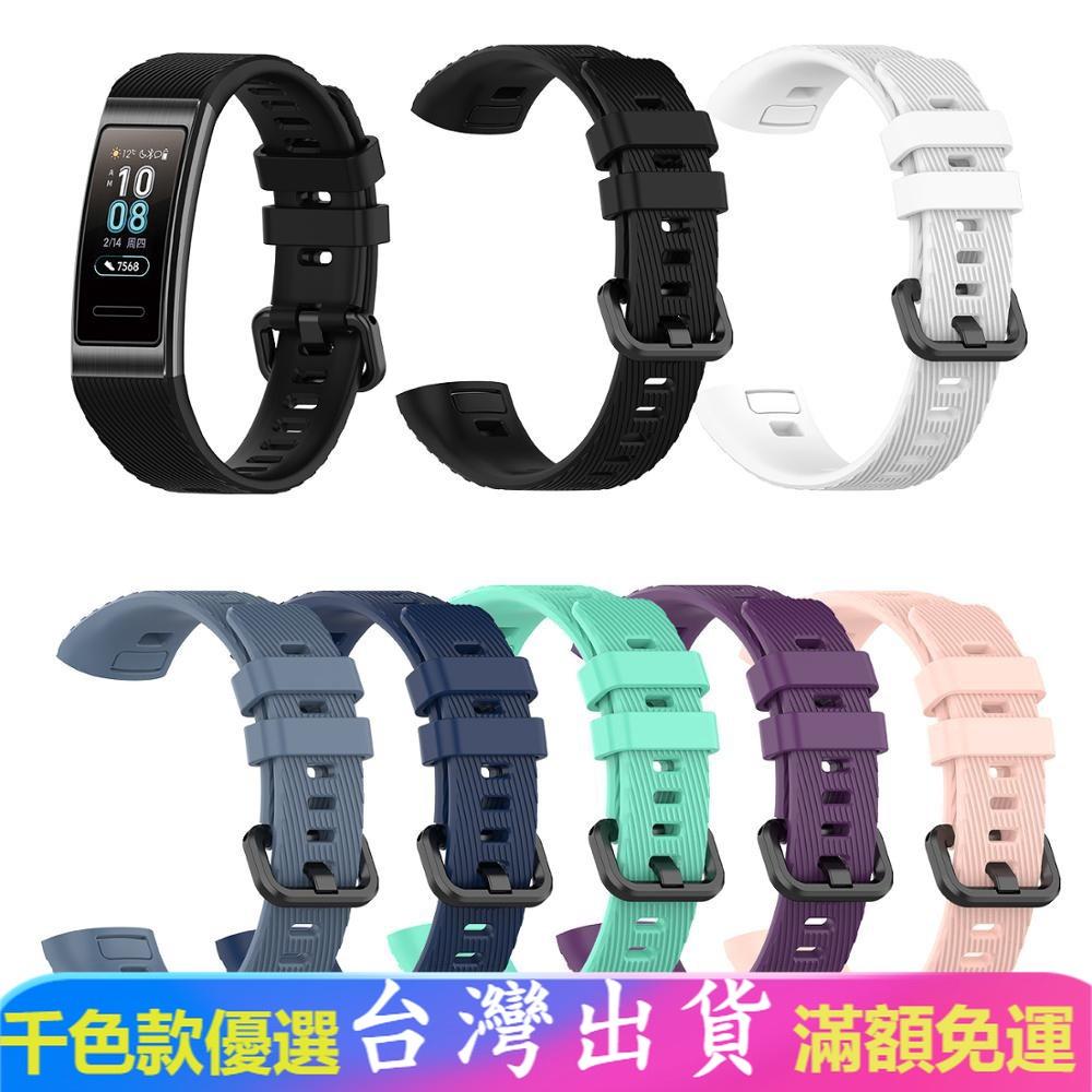 商城推薦📢華為手錶帶 Huawei Band 3 / Band 3 Pro 手鍊錶帶的矽膠腕帶 Huawei 替換腕帶